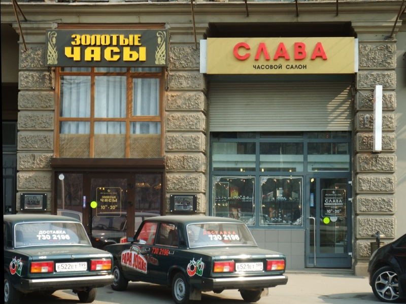 6e2f1108fb63 Салон российских часов